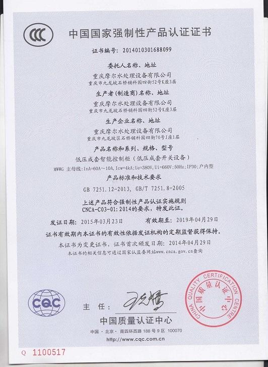 3C认证证书中文
