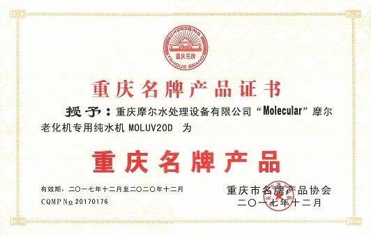 摩尔老化机专用纯水机重庆名牌产品 (1)