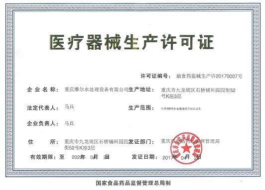 医疗器械生产许可证