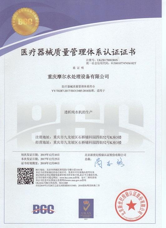 医疗器械质量管理体系认证证书(中文)