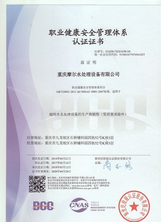 职业健康安全管理体系认证证书(中文)