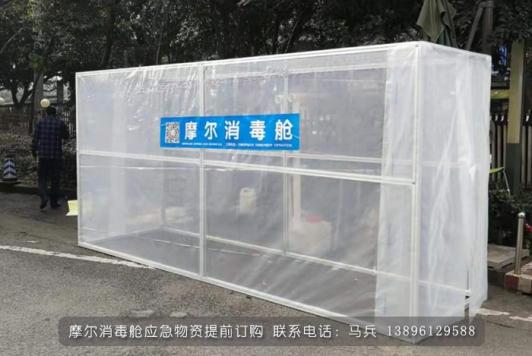 新冠病毒不可怕摩尔消毒舱为单位小区进出人员全身消毒